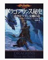ドラゴンランス秘史 アスキー・メディアワークス