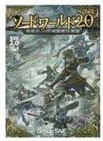ソード・ワールド2.0 RPGスタートセット 通販