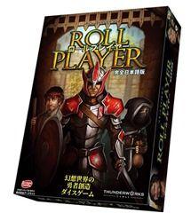 ロールプレイヤー 完全日本語版 ボードゲーム 2018年4月12日発売