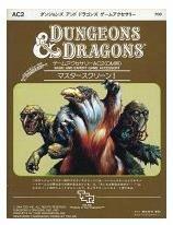 ダンジョンズ&ドラゴンズ (クラシック D&D) 新和 アクセサリー