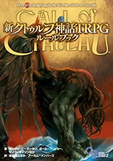 新クトゥルフ神話TRPG