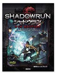 シャドウラン 5th Edition 9月29日発売