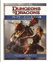 ダンジョンズ&ドラゴンズ 第4版 基本ルールブック ホビージャパン