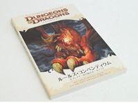 ダンジョンズ&ドラゴンズ 第4版 エッセンシャルズ