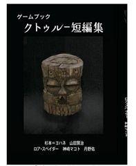 ゲームブック クトゥルー短編集 FT書房