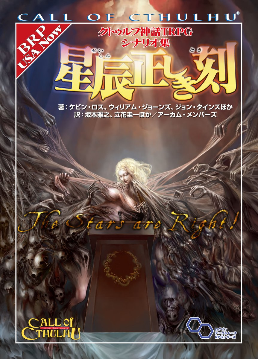 クトゥルフ神話TRPG シナリオ集 星辰正しき刻 2018年9月29日発売