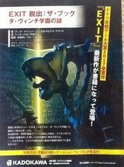 EXIT 脱出:ザ・ブック ダ・ヴィンチ学園の謎 2018年11月20日発売
