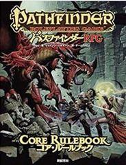 パスファインダーRPG コア・ルールブック 2018年12/22発売