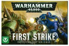 ウォーハンマー40,000 ファーストストライク 日本語版WARHAMMER 40000: FIRST STRIKE