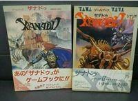 ゲームブック ザナドゥ 二見書房 JICC出版局