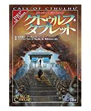 クトゥルフ神話TRPG クトゥルフ・タブレット 2019年3月30日発売