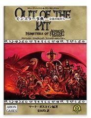 モンスター事典 奈落の底から アドバンスト・ファイティング・ファンタジー第2版シリーズ