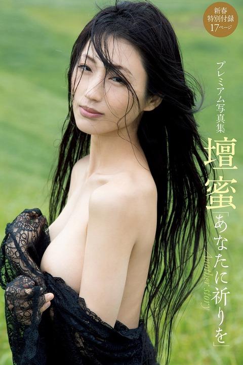 mitsu_dan_s3_001