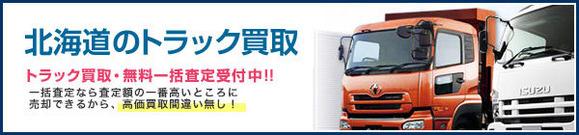 北海道のトラック買取・無料一括査定受付中