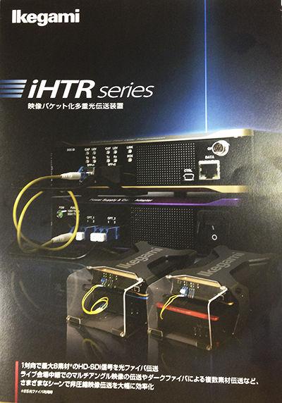 iHTR100_パンフレット