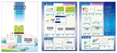 2020-catalog