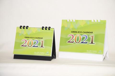 2021版 GエコA6黒B6白 表紙-r