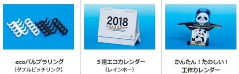 2018_新製品_HP_TOP