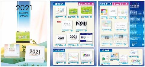 2021-catalog (2)