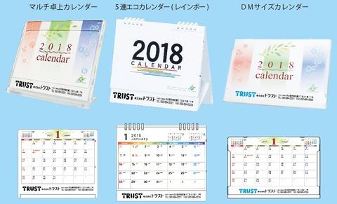 2018名入マルチ・5連・DM