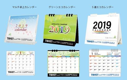 2019名入マルチ・Gエコ5連