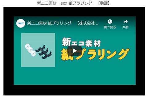 eco紙プラリング動画