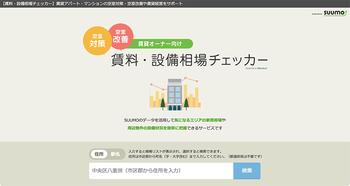 tool_suumo_01