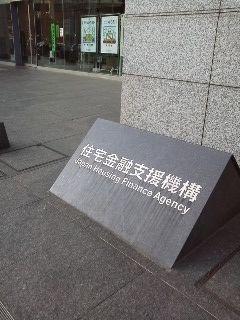 住宅金融支援機構入口 (1)