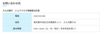 スクリーンショット 2021-03-04 17.56.16