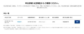スクリーンショット 2019-05-11 9.19.34