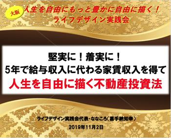 スクリーンショット 2019-11-01 19.05.02