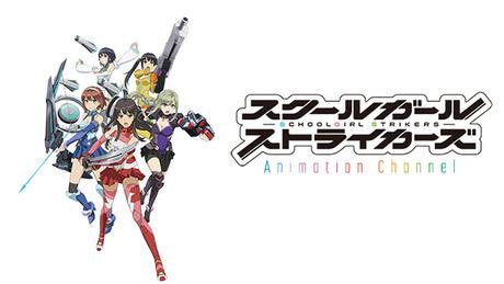スクールガールストライカーズ Animation Channe