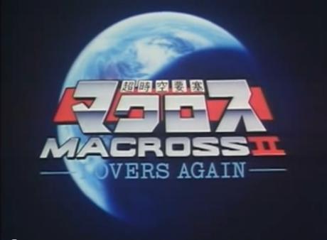 超時空要塞マクロスII -LOVERS AGAIN- (OVA)