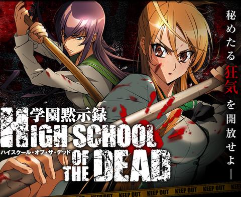 学園黙示録~HIGHSCHOOL OF THE DEAD~