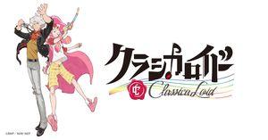 クラシカロイド(第2シリーズ)