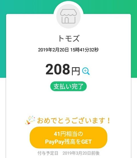 Screenshot_20190220-154150