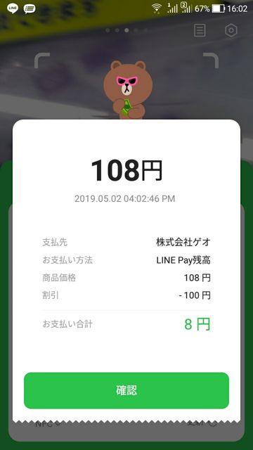 Screenshot_20190502-160254