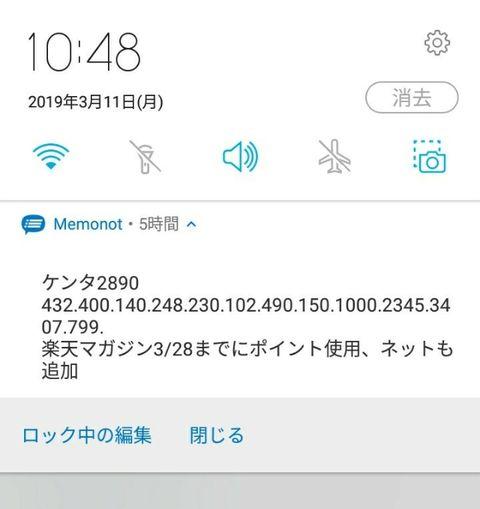 Screenshot_20190311-104814
