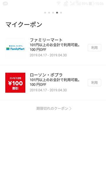 Screenshot_20190419-150639