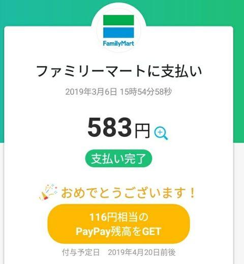 Screenshot_20190306-155721