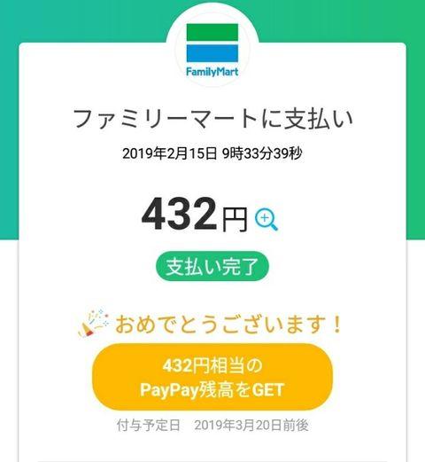Screenshot_20190215-093425