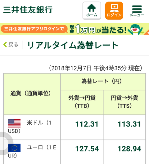 Screenshot_20181207-085513
