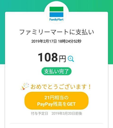 Screenshot_20190217-182515