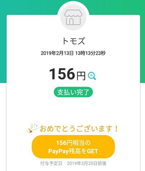 Screenshot_20190213-131721