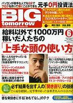 bigtomorrow003
