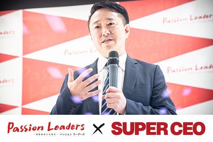 7月の全国定例会のレポートがSUPER CEOに掲載されました