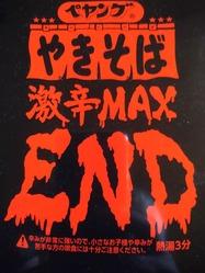 ペヤングやきそば激辛MAX END