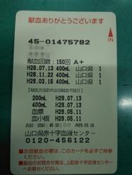 献血150回