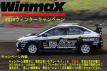 winmax2019-1