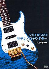 矢堀孝一DVD